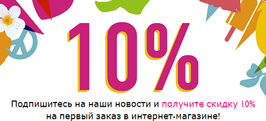 Акции THE BODY SHOP в г.Нежин